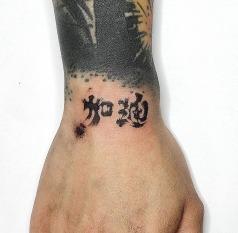 Hongkong Tattoo 3